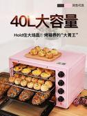 烤箱電烤箱家用烘焙多功能全自動小大容量40升L蛋糕麵包商用 雲朵走走220V LX