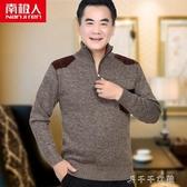爸爸冬裝中年男士加絨加厚毛衣寬鬆中老年人高領保暖針織衫 千千女鞋