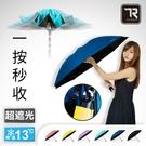 【JoAnne就愛你】收的妙黑膠反向折傘...