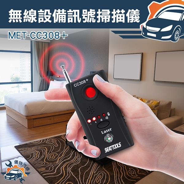 『儀特汽修』反竊聽監聽手機探測儀設備監控抵押車GPS定位掃瞄無線信號探測器MET-CC308+