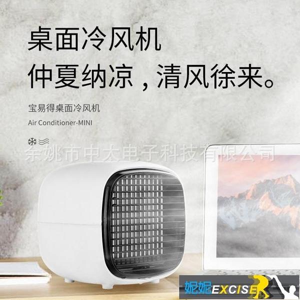 冷風機 新款創意桌面冷風機USB冷風扇空調扇辦公迷你冷風機無葉風扇 妮妮 免運