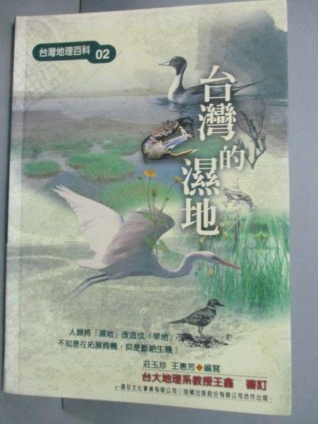 【書寶二手書T4/地理_GOE】台灣的濕地_莊玉珍,王惠芳寫