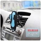 【JS6支架】汽車用冷氣出風口手機車架 車載空調手機架 360度旋轉夾臂手機座