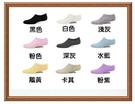 愛麗絲的最愛☆❤彩色素面超隱形襪 棉襪 腳踝襪 船襪 學生襪 短襪(台灣製)(現貨+預購)