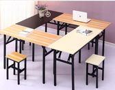 簡易摺疊桌長方形培訓桌擺攤桌戶外學習書桌會議長條桌餐桌IBM桌 DF免運