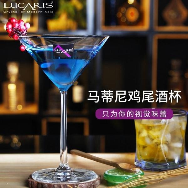 創意水晶玻璃雞尾酒杯子 馬天尼杯子香檳杯高腳杯酒杯 有緣生活館