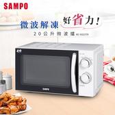 【SAMPO聲寶】20L機械式微波爐 RE-N820TR *加碼送3M 食物保鮮袋(大)盒裝50入*