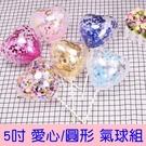 [拉拉百貨]5吋 愛心圓形氣球組 手拿氣球 紙屑氣球 需自行充氣 蛋糕插旗透明