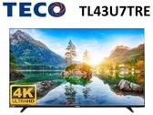 ↙0利率↙TECO東元TL43U7TRE 43吋4K IPS廣色域 低藍光 LED智慧連網液晶電視 【南霸天電器百貨】
