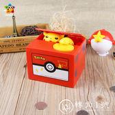 神奇寶貝 皮卡丘零錢存錢筒 日本SHINE出品 玩具【轉角1號】