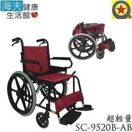 【海夫健康生活館】輪昇 超輕量 通用型 輪椅(SC-9520B-AB)