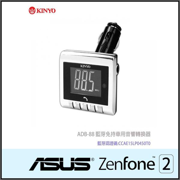 KINYO 耐嘉 ADB-88 藍芽免持車用音響轉換器/ASUS ZenFone 2 Laser ZE500KL/ZE550KL/ZE601KL/Selfie ZD551KL