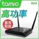 【鼎立資訊】tamio RH3-WiFi大功率寬頻路由器N300