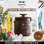 日本BRUNO BOE058 電子多功能壓力鍋 壓力鍋 燉 煮 電鍋 飯鍋 公司貨 保固一年