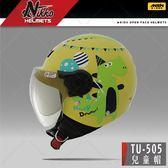 [中壢安信]Nikko TU-505 彩繪 #3 小恐龍 黃色 兒童 半罩 安全帽 TU505 附抗UV鏡片 內襯可拆洗