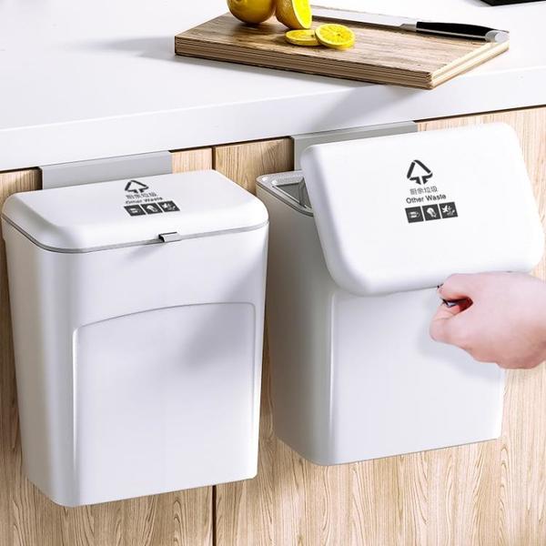 廚房垃圾桶掛式家用櫥櫃門專用掛壁式懸掛大容量壁掛式收納桶帶蓋 「韓美e站」