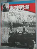 【書寶二手書T9/軍事_XFG】東線戰場_鄧肯.安德森