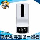 【精準儀錶】多功能測溫儀 MET-TAS1L 自動測溫手消毒 洗手機 高精度 測溫儀【非醫療用】