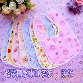 10條裝 寶寶口水巾按扣新生嬰兒童防水純棉薄圍兜【聚可愛】