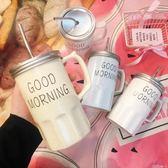 杯子 創意文藝可愛ins馬克杯帶蓋送吸管小清新字母大容量陶瓷杯茶杯 小宅女