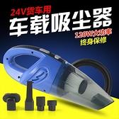 車載吸塵器 24v車載吸塵器貨車用強勁吸力大功率干濕兩用手持式迷你120w靜音 WJ【米家科技】