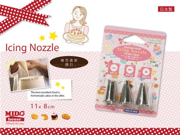 日本製 擠奶油裱花造型接口-(3入) NO.62《Mstore》