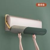 ABS空調擋風板可伸縮空調遮風板出風口防直吹壁掛式通用擋風神器 NMS美眉新品
