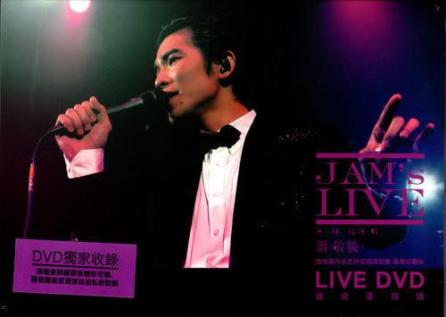 蕭敬騰  蕭敬騰同名世界巡迴演唱會 香港紅磡站LIVE DVD  (購潮8)
