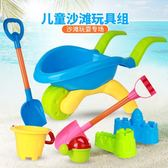 兒童玩具 兒童沙灘玩具套裝寶寶小孩玩沙工具塑料大號組合LJ10045『夢幻家居』