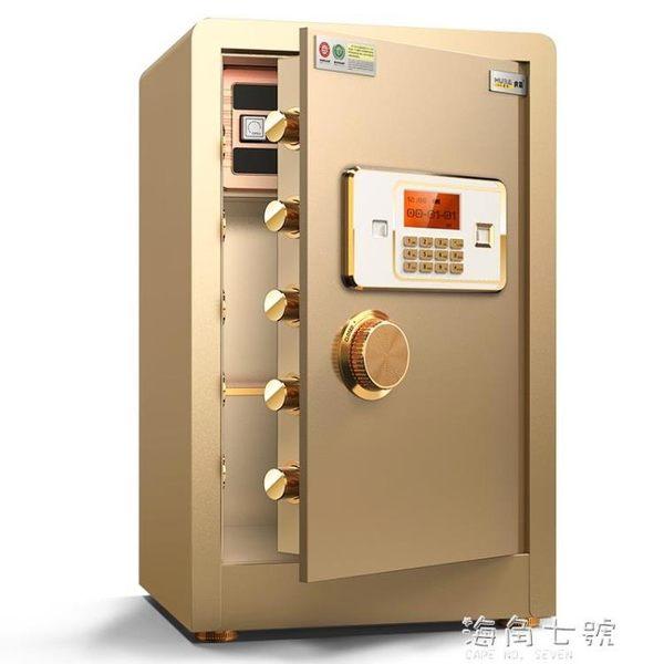保險櫃保險柜60CM家用指紋密碼小型報警保險箱辦公全鋼入墻智能防盜保管箱 海角七號