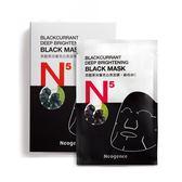 Neogence 霓淨思 N5 黑醋栗深層亮白黑面膜 6片/盒  效期2020.07【淨妍美肌】