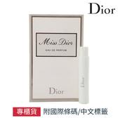 Dior 迪奧 Miss Dior 女性淡香精 試管小香 1ml 專櫃公司貨【SP嚴選家】