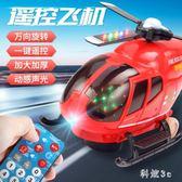 寶寶兒童搖控電動萬向燈光音樂消防直升飛機男孩玩具警察飛機模型 js8203『科炫3C』