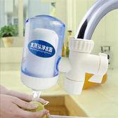現貨!淨水器家用水龍頭淨水器陶瓷濾芯淨水器家用 小巧環保水衛士