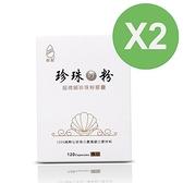 【南紡購物中心】【珍珠粉100%最高品質】台記超微細珍珠粉 2盒入 120粒/盒