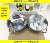 不銹鋼蒸鍋蒸肉蒸饅頭2層加厚蒸籠火鍋湯鍋家用蒸屜3層電磁爐鍋具