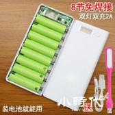 行動電源-免焊8節18650移動電源盒diy電路板外殼電池組裝套件