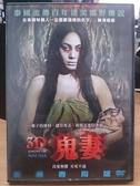 挖寶二手片-M04-033-正版DVD-泰片【3D鬼妻】-泰國流傳百年淒美鄉野傳說(直購價)