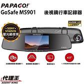 PAPAGO GoSafe MS901 後視鏡行車記錄器 贈16G+D10E胎外式胎壓套件