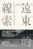 (二手書)遠東的線索:西方秩序的輸入與中國的演變