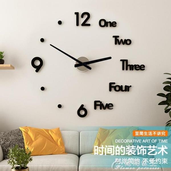 免打孔鐘表掛鐘客廳家用時尚diy簡約創意北歐裝飾時鐘掛表石英鐘 快速出貨 YJT