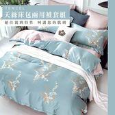 天絲/MIT台灣製造.雙人床包兩用被套組.思雅馨香/伊柔寢飾
