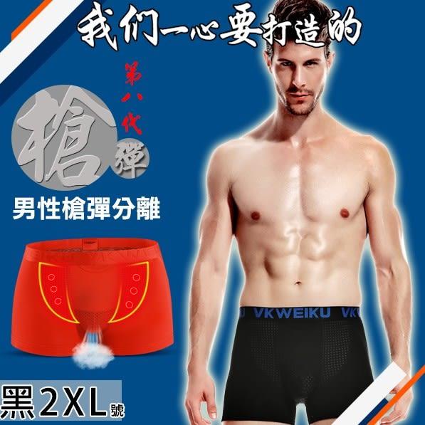 第八代《槍彈分離磁石款》VK英國衛褲.專利VKWEIKU男性磁石透氣內褲 頂級莫代爾面料內褲 (四角)