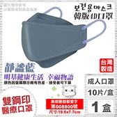 明基 雙鋼印 幸福物語4D醫療口罩 (靜謐藍) 10入 (台灣製 立體口罩 魚型口罩) 專品藥局