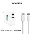 【愛瘋潮】MYCEll PD(36W)+QC3.0 智能快充套裝組 傳輸線 + 充電器 充電線