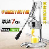 榨汁機手動榨汁器不銹鋼手動果汁機擠水果壓汁器檸檬橙子西瓜 igo陽光好物