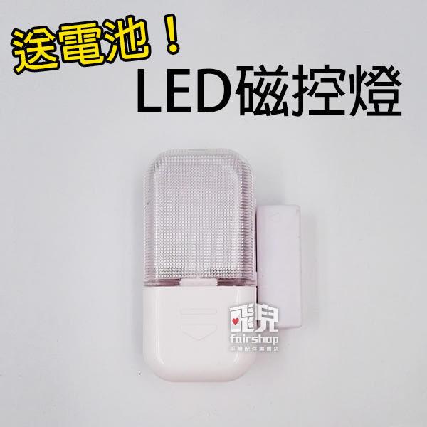 【飛兒】送電池!LED 磁控燈 冷色 0.2W 衣櫃燈 感應燈 櫥櫃燈燈 LED小夜燈 衛浴櫃燈 室內燈 77