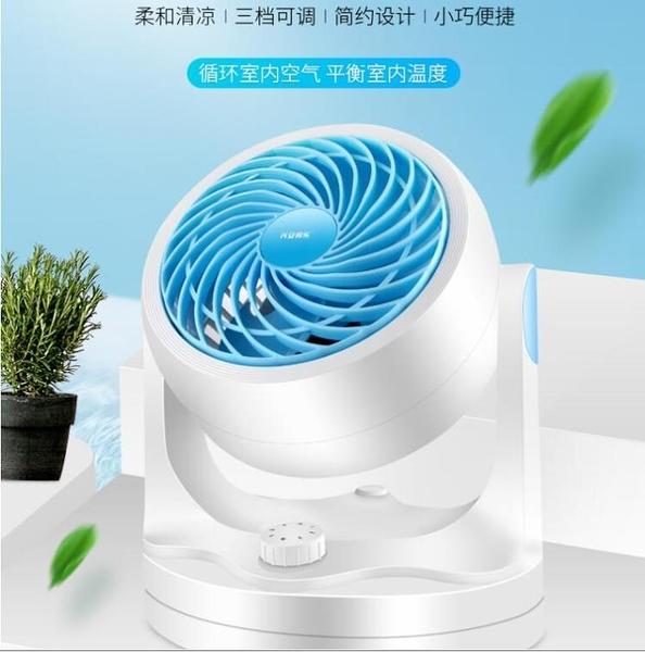 空氣循環扇渦輪電風扇家用空調空氣對流扇換氣台式扇桌面迷你風扇 創意空間