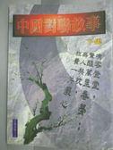 【書寶二手書T2/文學_GIB】中國對聯故事 (下集)_陳圖麟