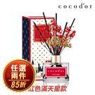 韓國cocodor 香氛擴香瓶 (耶誕限定版) 含紅色滿天星款 200ml  ※MERRY Christmas棒 隨機出貨※